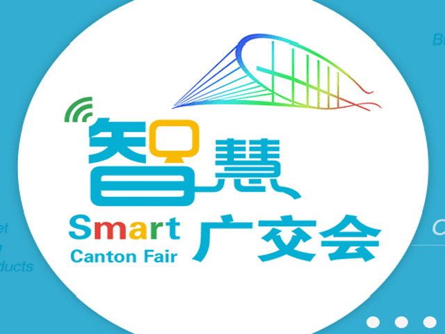 2018 Autumn Canton Fair 124th China Import and Exp...